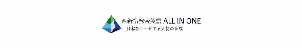 西新宿総合英語 ALL IN ONE